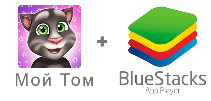 Устанавливаем кота Тома с помощью эмулятора BlueStacks.