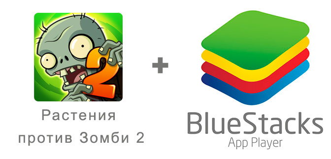 Устанавливаем Plants vs Zombies 2 с помощью эмулятора BlueStacks.