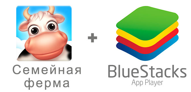 Устанавливаем Family Farm с помощью эмулятора BlueStacks.