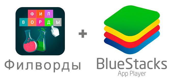 Устанавливаем Филворды с помощью эмулятора BlueStacks.