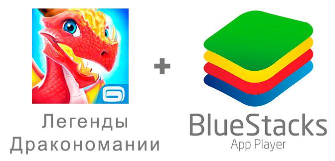 Устанавливаем Легенды Дракономании с помощью эмулятора BlueStacks.