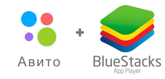 Устанавливаем Авито с помощью эмулятора BlueStacks.