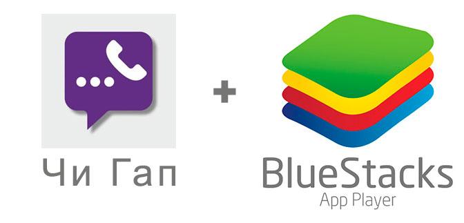 Устанавливаем Чи Гап с помощью эмулятора BlueStacks.
