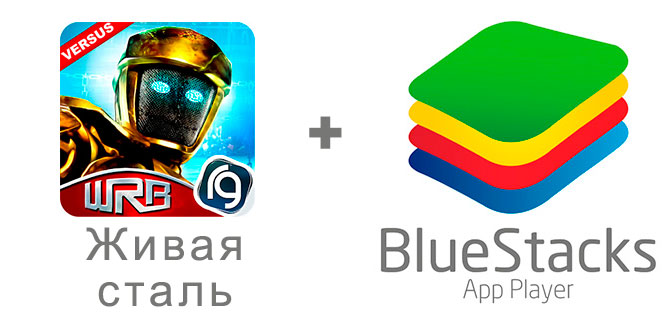 Устанавливаем Real Steel World Robot Boxing с помощью эмулятора BlueStacks.