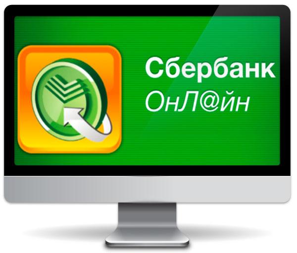 sberbank-online-computer
