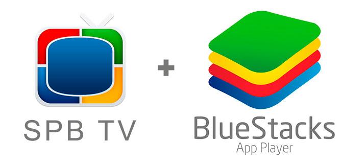 Устанавливаем СПБ ТВ с помощью эмулятора BlueStacks.