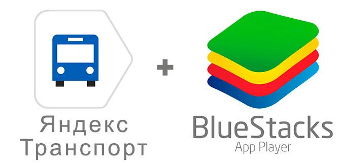 Устанавливаем Яндекс.Транспорт с помощью эмулятора BlueStacks.
