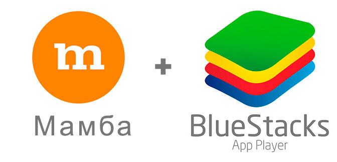 Устанавливаем Мамбу с помощью эмулятора BlueStacks.