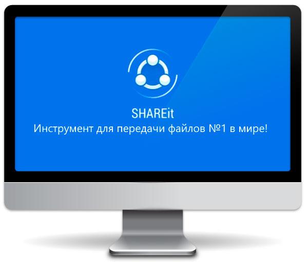shareit-computer