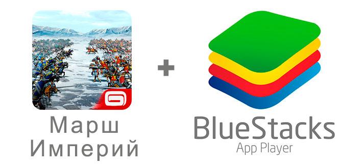 Устанавливаем Марш Империй с помощью эмулятора BlueStacks.