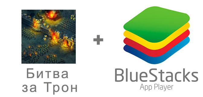 Устанавливаем Битва за трон с помощью эмулятора BlueStacks.