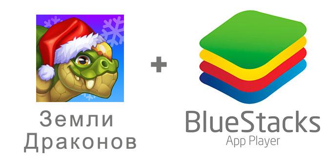Устанавливаем Земли Драконов с помощью эмулятора BlueStacks.