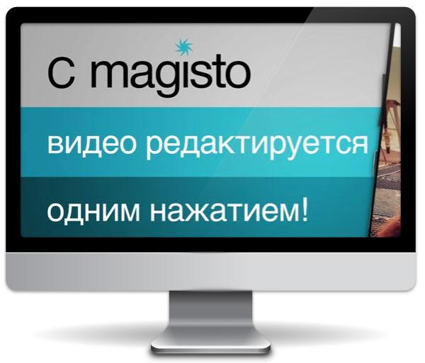 magisto-computer