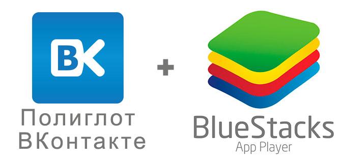 Устанавливаем Полиглот ВКонтакте с помощью эмулятора BlueStacks.