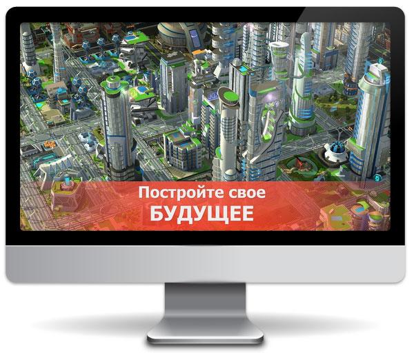 simcity-buildit-computer