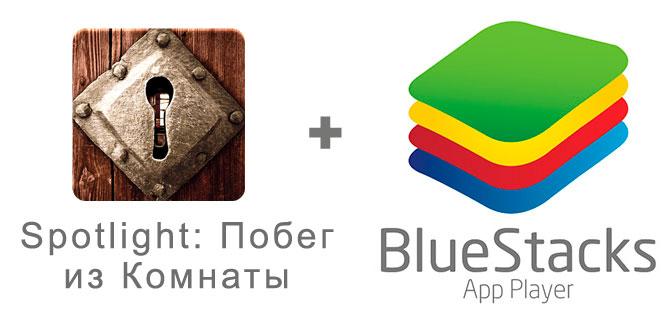 Устанавливаем Spotlight: Room Escape с помощью эмулятора BlueStacks.