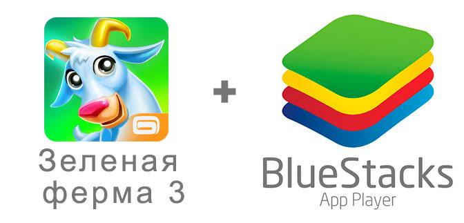 Устанавливаем Зеленая Ферма 3 с помощью эмулятора BlueStacks.