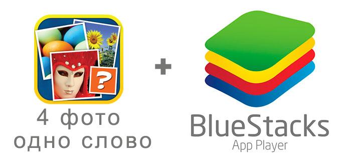 Устанавливаем 4 фото одно слово с помощью эмулятора BlueStacks.