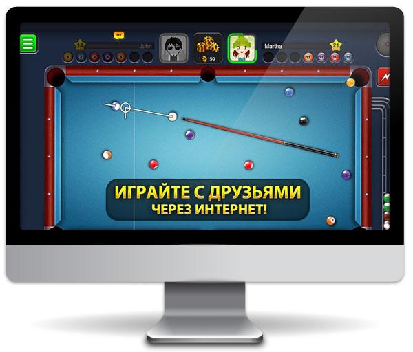 8-ball-pool-computer