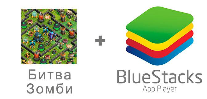 Устанавливаем Битва Зомби с помощью эмулятора BlueStacks.