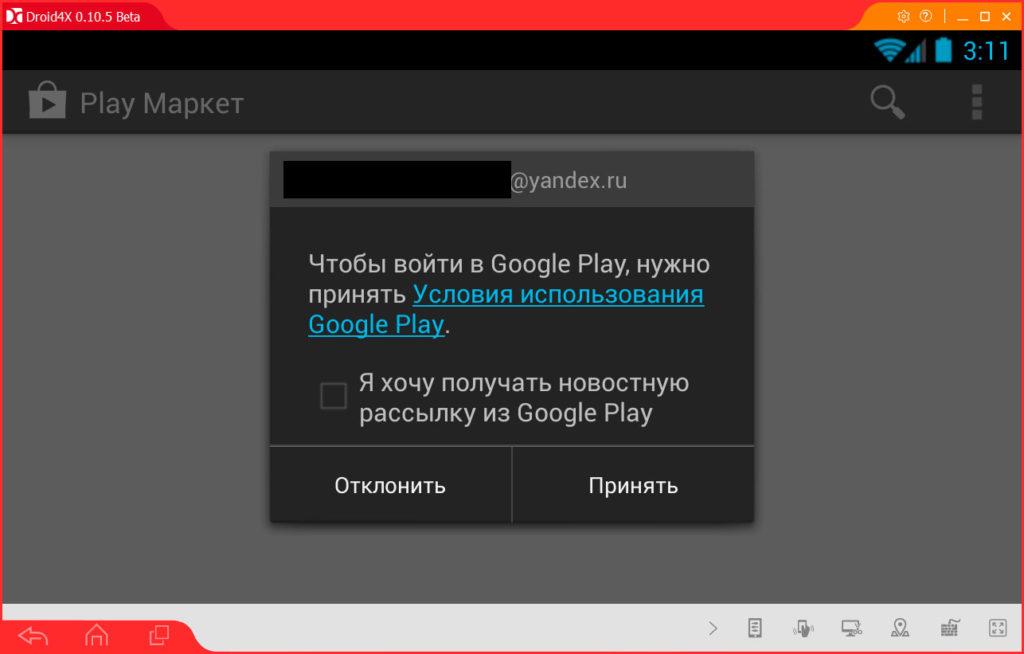 Droid4X: Подписка на новостную рассылку Google Play