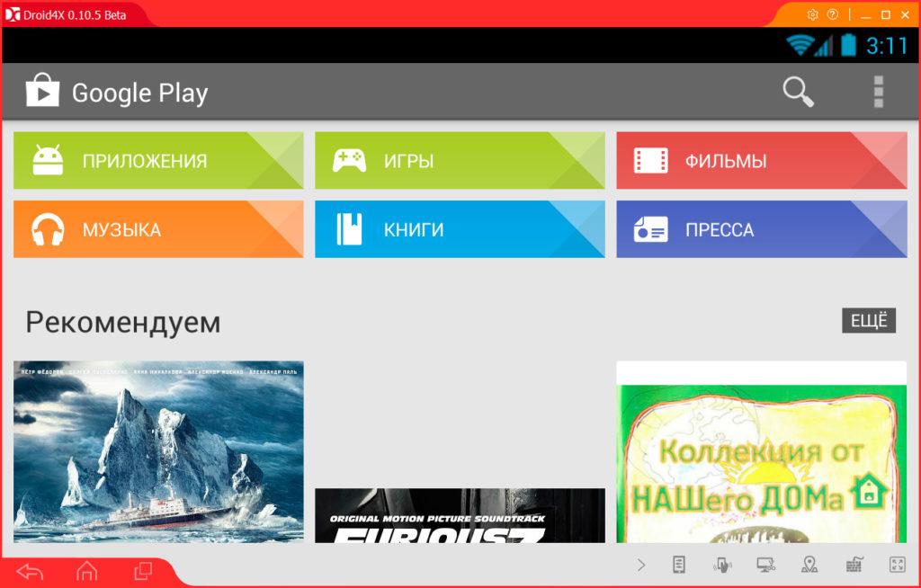 Google Play доступен через эмулятор Droid4X