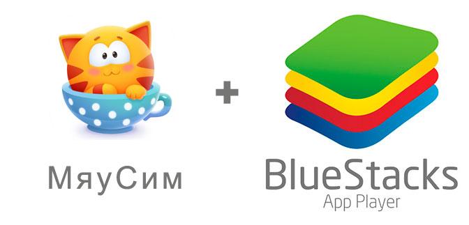 Устанавливаем МяуСим с помощью эмулятора BlueStacks.