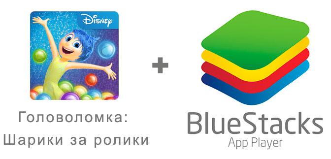Устанавливаем Головоломка: Шарики за ролики с помощью эмулятора BlueStacks.