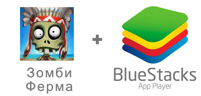 Устанавливаем Зомби Ферма с помощью эмулятора BlueStacks.