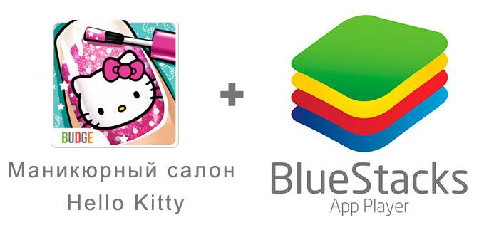 Устанавливаем Маникюрный салон Hello Kitty с помощью эмулятора BlueStacks.