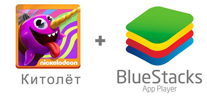 Устанавливаем Китолёт с помощью эмулятора BlueStacks.