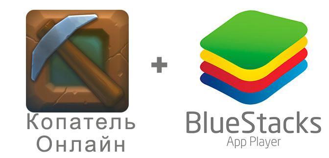 Устанавливаем Копатель Онлайн с помощью эмулятора BlueStacks.