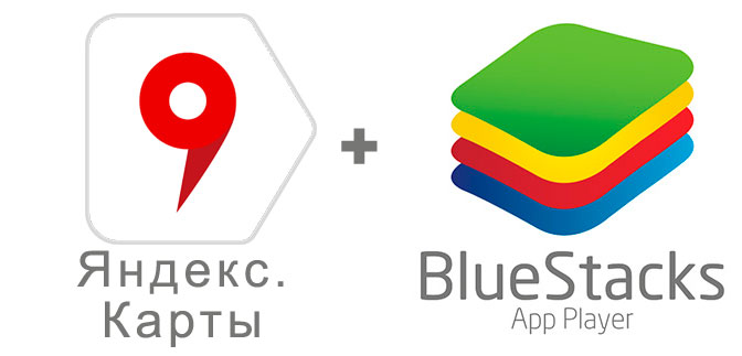 Устанавливаем Яндекс Карты с помощью эмулятора BlueStacks.