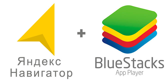 Устанавливаем Яндекс Навигатор с помощью эмулятора BlueStacks.