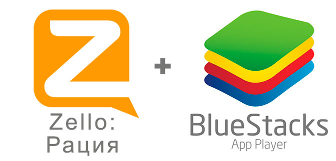 Устанавливаем Zello: Рация с помощью эмулятора BlueStacks.