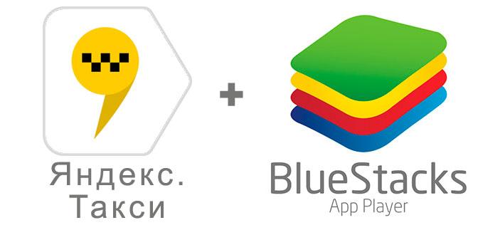 Устанавливаем Яндекс.Такси с помощью эмулятора BlueStacks.