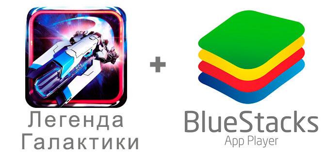 Устанавливаем Легенда Галактики с помощью эмулятора BlueStacks.