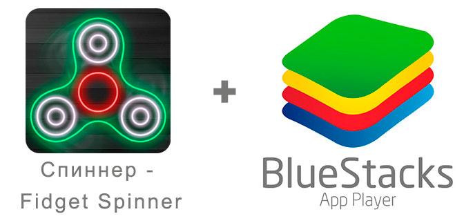 Устанавливаем Спиннер - Fidget Spinner с помощью эмулятора BlueStacks.