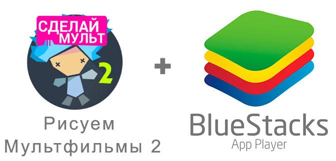 Устанавливаем Рисуем Мультфильмы 2 с помощью эмулятора BlueStacks.