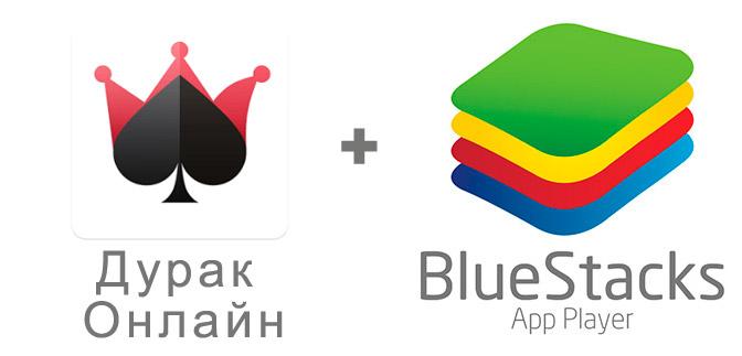 Устанавливаем Дурак Онлайн с помощью эмулятора BlueStacks.