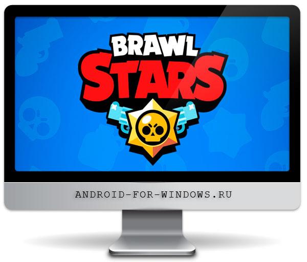 Скачать Brawl Stars на ПК бесплатно