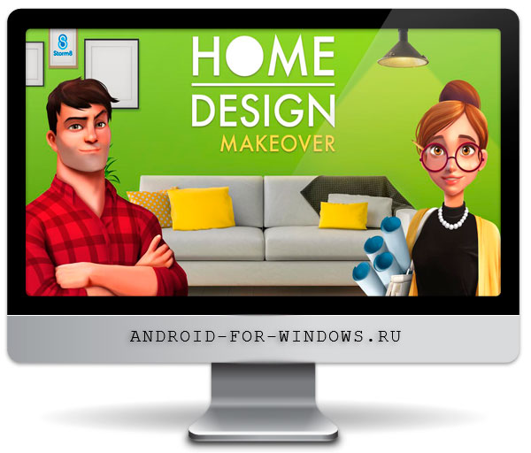 Скачать Home Design Makeover на компьютер Windows 7, 8, 10