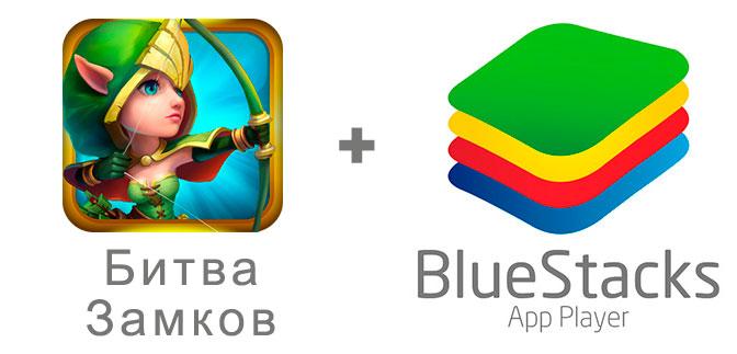 Устанавливаем Битву Замков с помощью эмулятора BlueStacks.