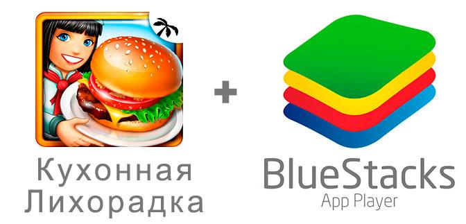 Устанавливаем Кухонную лихорадку с помощью эмулятора BlueStacks.