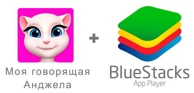 Устанавливаем My Talking Angela с помощью эмулятора BlueStacks.