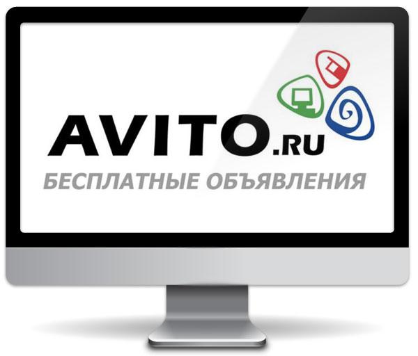 avito-computer