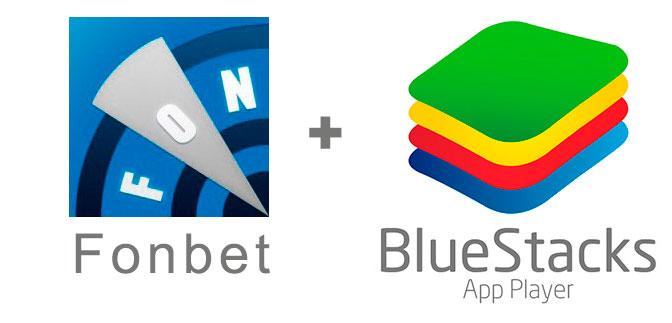 Устанавливаем Fonbet с помощью эмулятора BlueStacks.