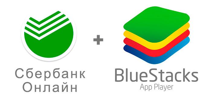 Устанавливаем Сбербанк Онлайн с помощью эмулятора BlueStacks.