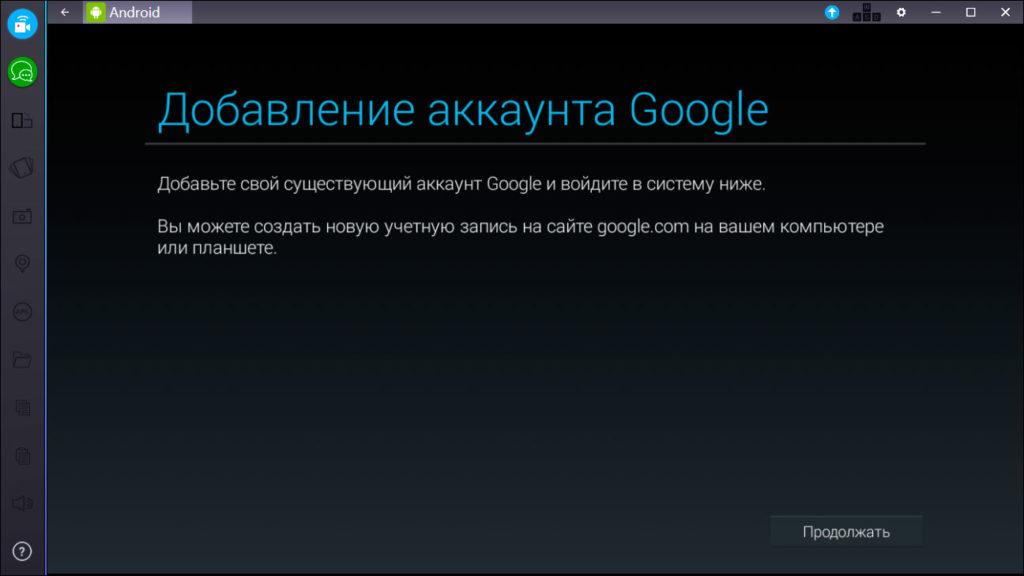 Вводим данные своего Google Play аккаунта