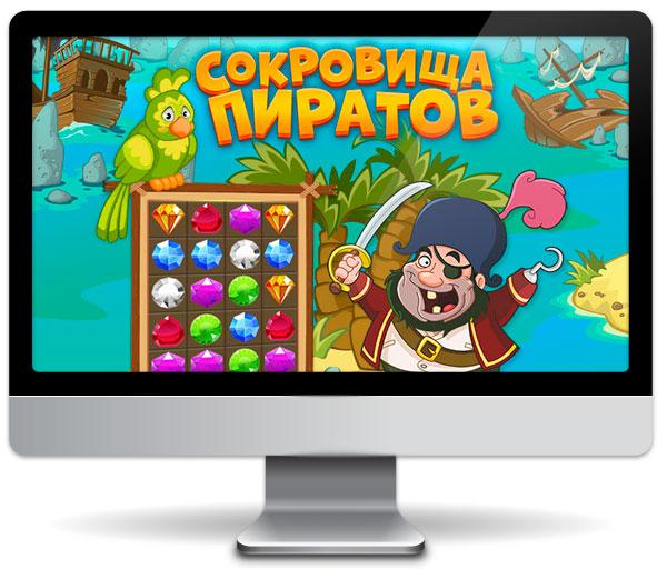 sokrovishha-piratov-computer